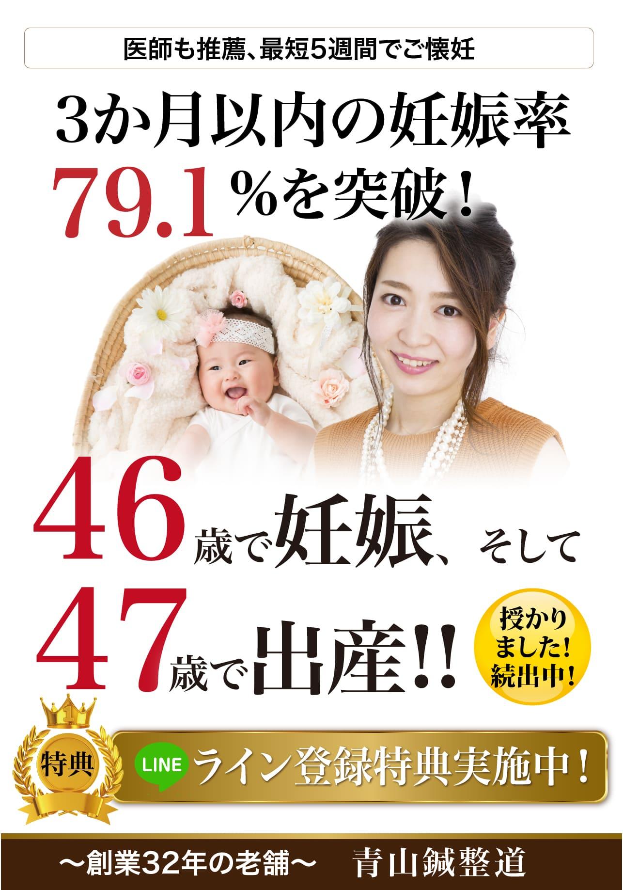 おかげさまで妊娠率79%を突破!不妊鍼灸の青山鍼整道