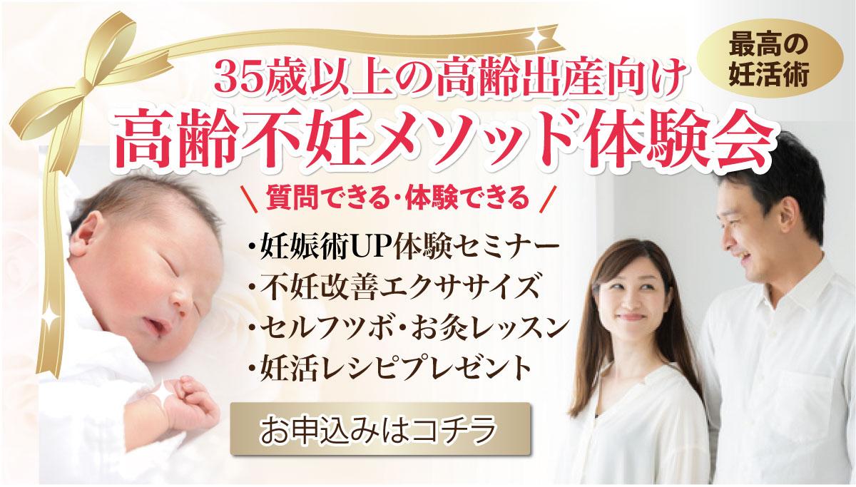 妊娠メソッド体験セミナー
